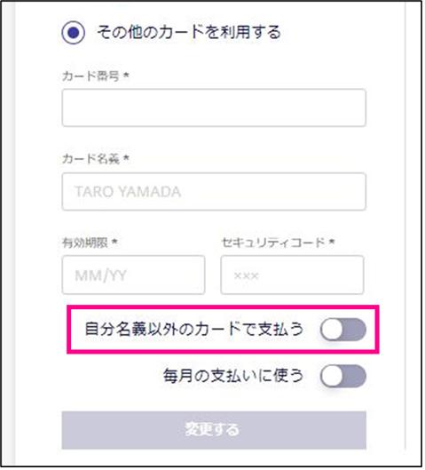 楽天 モバイル 名義 変更